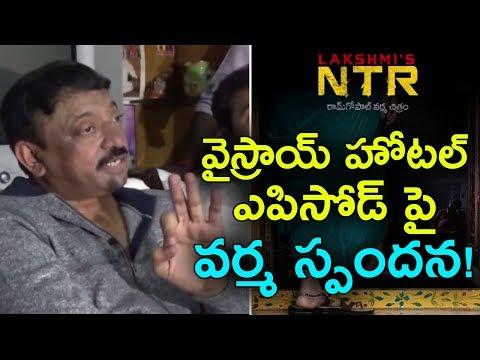 Ram Gopal Varma About VICEROY Hotel Episode   RGV Comments On Lakshmi's NTR Biopic   indiontvnews
