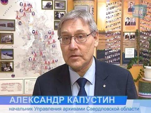 Визит руководителя службы архивов Свердловской области