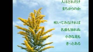 雑草 / 五木 ひろし   歌唱  こころ