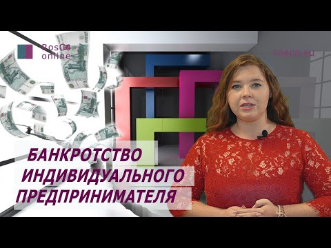 Банкротство Индивидуального предпринимателя (ИП)