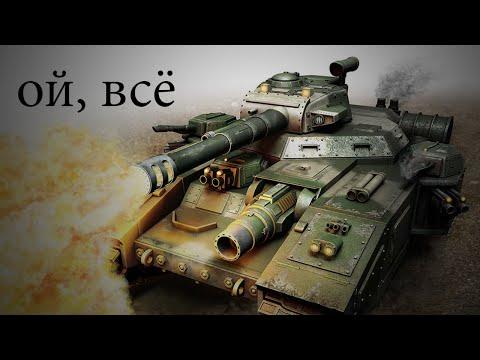 видео: Ой всё - hots - 11. baneblade