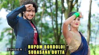 Boliya Mon - Rupam Bordoloi | Subasana Dutta | Ac Multimedia | New Assamese Song 2018