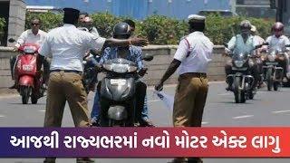 આજથી ગુજરાતમાં નવો મોટર વ્હિકલ એક્ટ લાગુ, હવે ભરવો પડશે આ દંડ | VTV Gujarati News