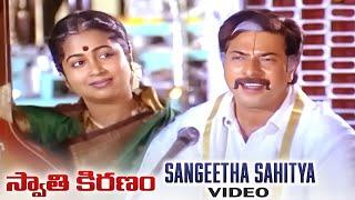 Swati Kiranam Movie Songs - Sangeetha Sahitya Song - Mammootty, Radhika, K Vishwanath, KV Mahadevan