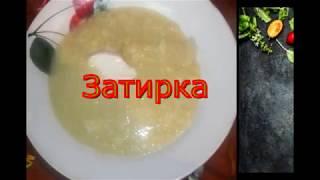 EDILKA.Царская еда Затирка. Домашняя кухня - рецепты на каждый день.