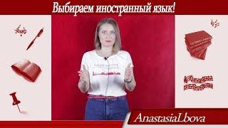 видео Какой язык изучать?