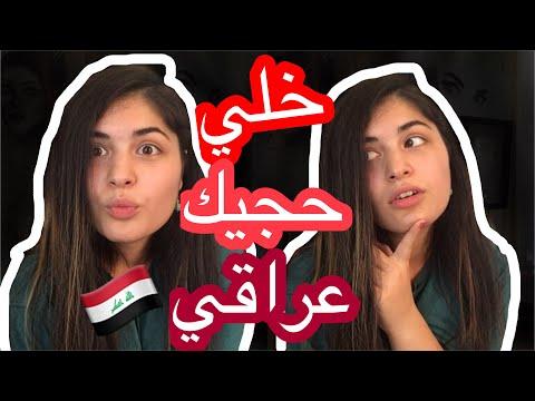 اول فتاة تُعلّم اللهجة العراقية || اغرب الكلمات العراقية || #خلي_حجيك_عراقي || ايمان رضا thumbnail