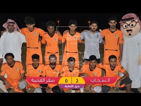 أهداف السحاب على صقر القحمة - الفريق ٨