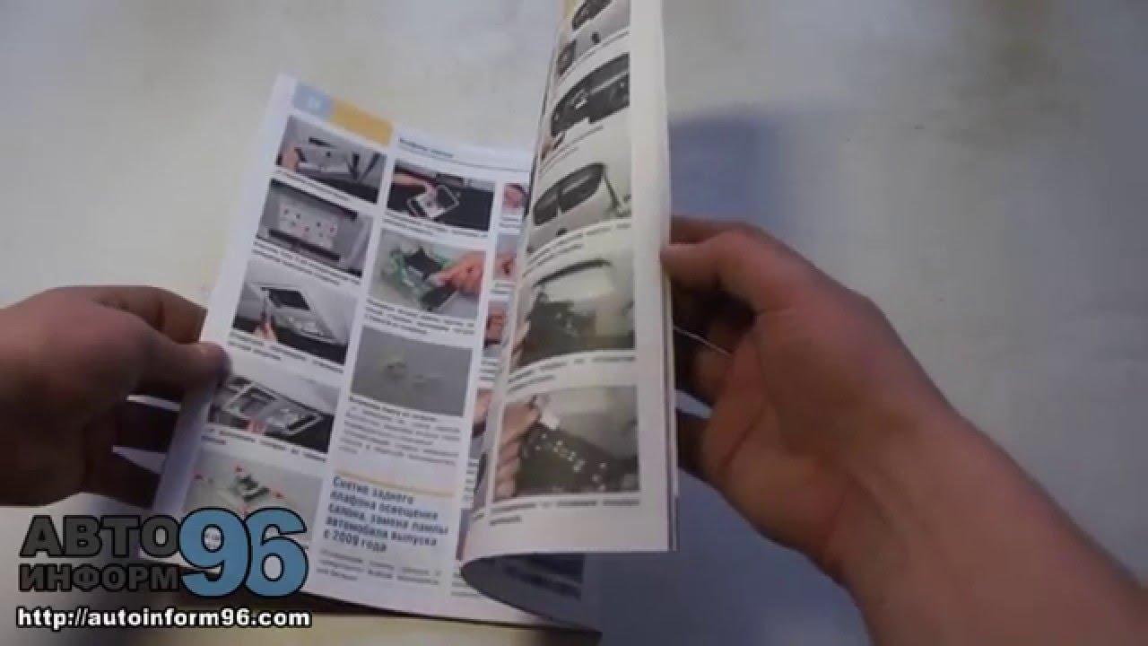 Книга по ремонту Шевроле Нива (ВАЗ 2123)