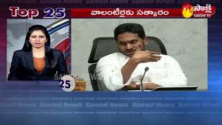 Sakshi Speed News | 5 Minutes 25 Top Headlines@7AM - 12th April 2021 | Sakshi TV