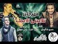 مهرجان تلاعبني الاعبك | حسن شاكوش و عمرو الجزار | توزيع مادو الفظيع 2016 | #Shakosh W #Amr_AlGazar