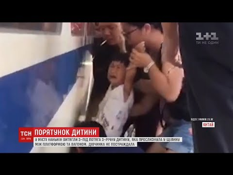 ТСН: У Китаї врятували дівчинку, яка застрягла у щілині між вагоном та платформою