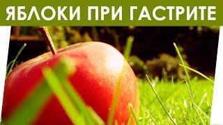 Можно ли есть яблоки при гастрите?