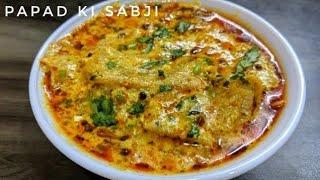 Papad ki Sabzi - Rajasthani papad ki sabji Recipe - मारवाड़ी स्टाइल पापड़ की सब्जी