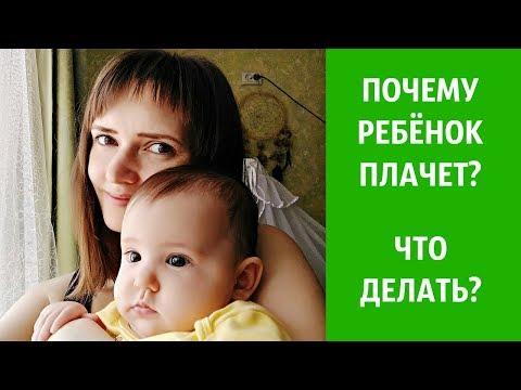ПОЧЕМУ РЕБЕНОК 1-2 МЕСЯЦА ПЛАЧЕТ? СОВЕТЫ МАМАМ