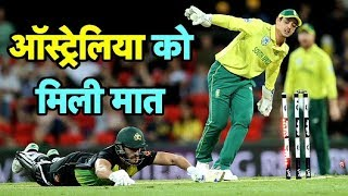 South Africa Beat Australia By 21 Runs  | Sports Tak