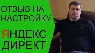 Отзыв по видеокурсу Яндекс директ от А до Я.