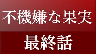 栗山千明主演ドラマ【不機嫌な果実】動画第7話(最終回)のネタバレを紹...