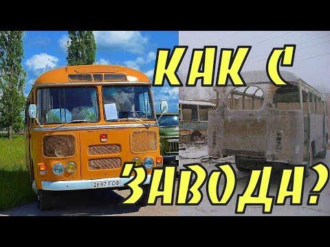 Автобус ПАЗ-672 после восстановления. Насколько близок к оригиналу?(bus After Restoration)