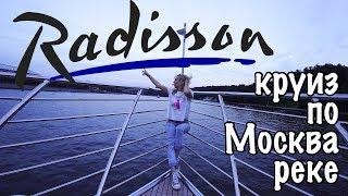 видео Флотилия Рэдиссон — круизы по Москве-реке, прогулки на теплоходе Рэдиссон (radisson) по Москве 2016