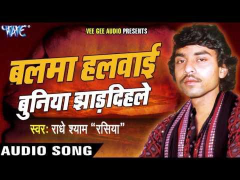 Radhe Shyam (Rasiya) - Audio Jukebox - Bhojpuri Hot Songs 2016