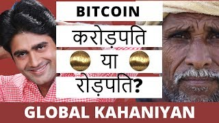 What is bitcoin in hindi explained | How to buy bitcoin in india, Earn money by mining, stock market