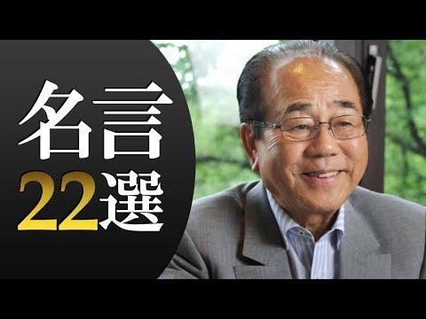 すかいらーく創業者「横川竟(よこかわ きわむ)」飲食業界を変える名言22選