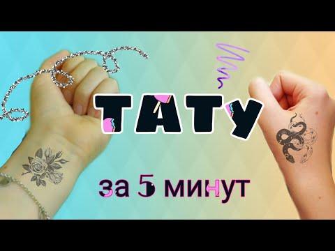 Как сделать временную татуировку в домашних условиях// Быстрое тату за 5 минут// Best friends