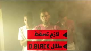 اغاني سودانية راب سوداني لازم تسقط (طلال. D. Black)