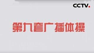 [健身动起来]20190813 第九套广播操| CCTV体育