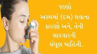 અસ્થમા -દમ વિશેની સંપૂર્ણ માહિતી મેળવો ડૉ અશ્વિન વાઘાણી  પાસેથી । All About Asthma