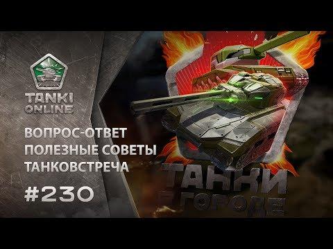 Танки Онлайн Регистрация - В Бой!