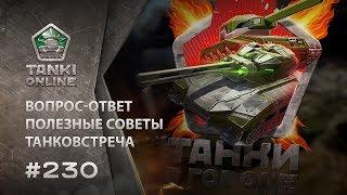 ТАНКИ ОНЛАЙН Видеоблог №230