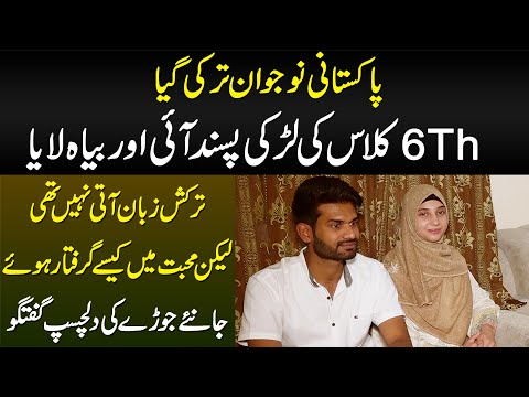 Pakistani Boy Ne 6th Class Ki Turkish Girl Se Shadi Kar Li