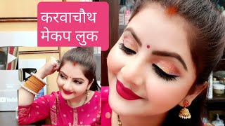 karwachauth makeup 2019 look for newly brides | Easy Bridal makeup for karwachauth | RARA |