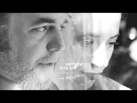 הלוואי - דניאל סלומון ודנה עדיני