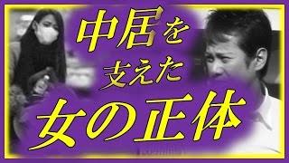 元SMAP中居熱愛!武田舞香の正体とは!!スマップ解散で中居正広も結婚したい!? 武田舞香 検索動画 27