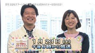 【公式】フジテレビpresents 素敵なスマートライフ#21 梅津弥英子 検索動画 23