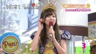 Berryz工房 熊井友理奈.