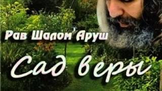 Сад веры - Шалом Аруш (вступление)