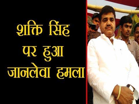 RJD विधायक Shakti Singh पर हुआ जानलेवा हमला