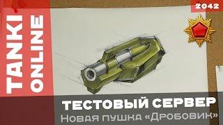 Тестовый сервер Танков Онлайн: открытый тест новой пушки Дробовик (Молот?)