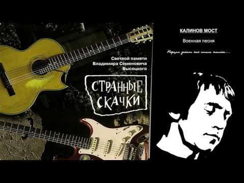 Группа Калинов мост и Алена Коротаева (вокал) - Родная