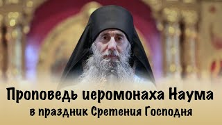 Проповедь иеромонаха Наума в праздник Сретения Господня