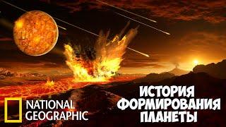 Земля: Биография Планеты (National Geographic) | Документальный фильм про Землю