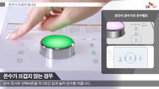 [Magic] SK매직 정수기 온수 자가 점검
