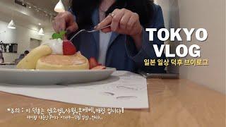 [도쿄브이로그] 버거킹 와퍼•뿌링클 치킨,뿌링클 소스 …