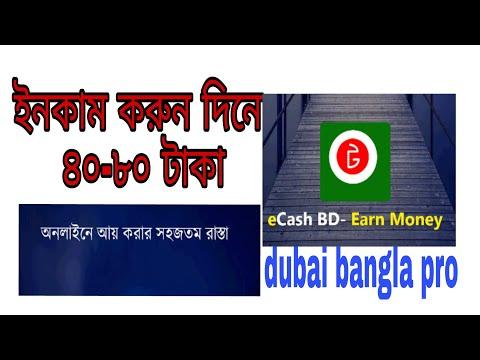 40-80 tk daily incom..e cash bd.