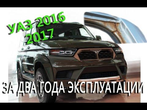 Уаз ПАТРИОТ 2016 модельного года 2017 Ржавеет? с 2015 года  Формат Суббота Алексей Россия.