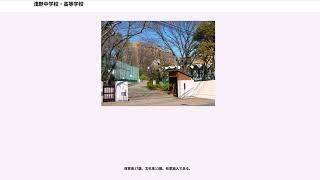 浅野中学校・高等学校